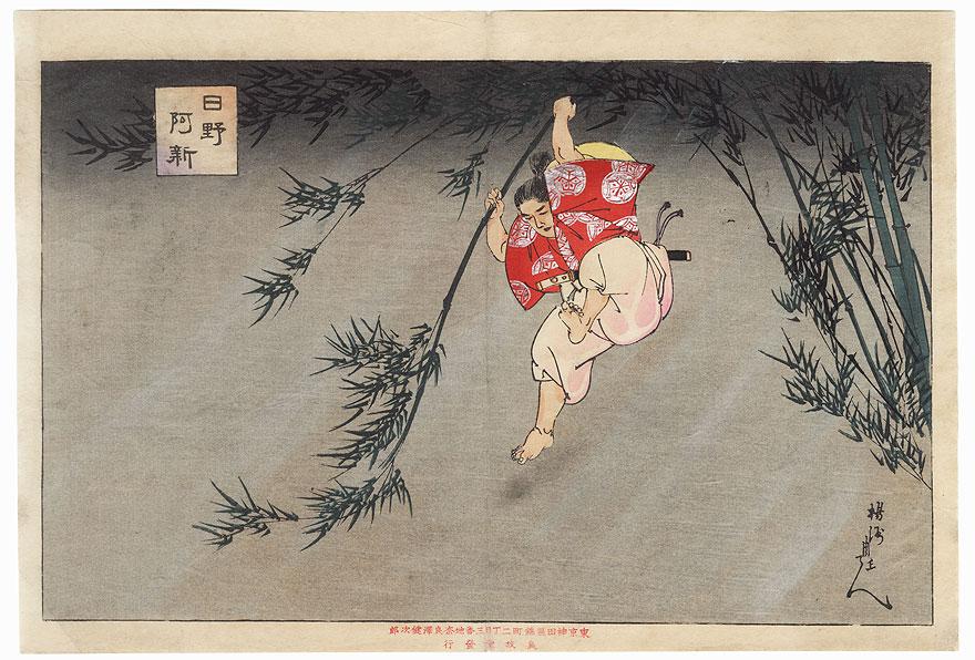 Hino Kumawaka Swinging from Bamboo by Chikanobu (1838 - 1912)
