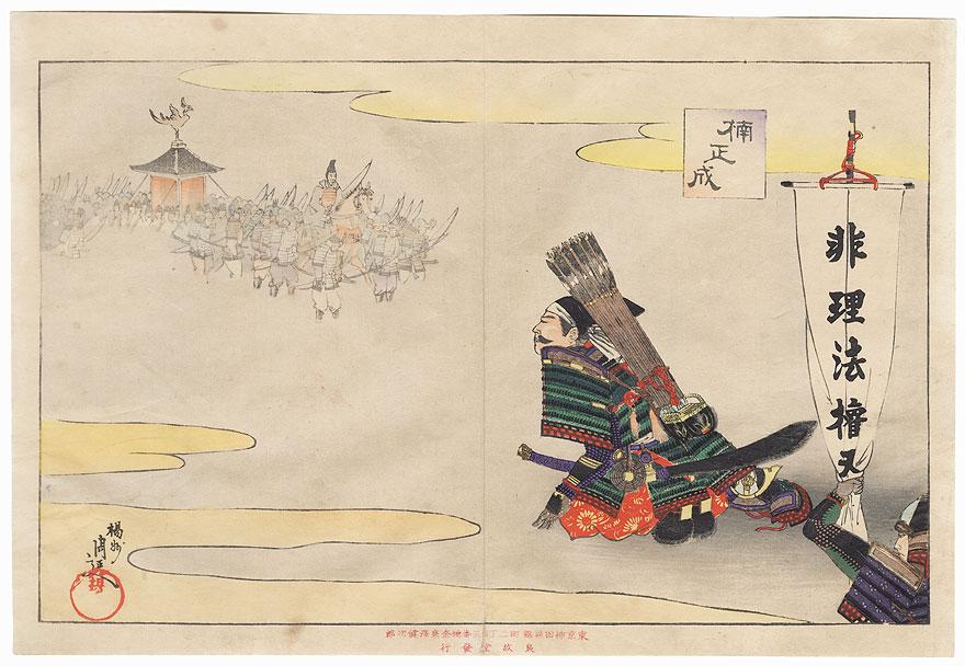 Kusunoki Masashige Bowing to the Emperor's Procession by Chikanobu (1838 - 1912)
