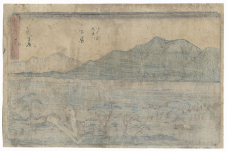 Odawara: Fording the Sakawa River, circa 1841 - 1844 by Hiroshige (1797 - 1858)