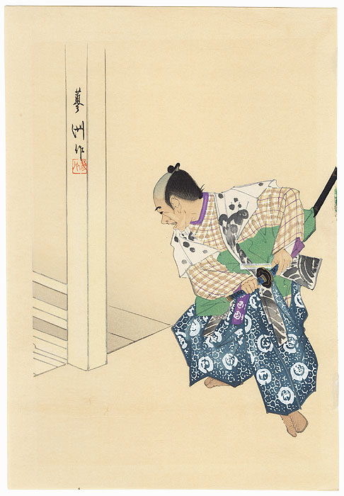 Sora Ude, 1927 by Yamaguchi Ryoshu (1886 - 1966)
