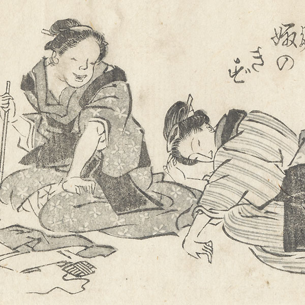 Cutting Ginger and Women with Cloth and Thread by Keisai