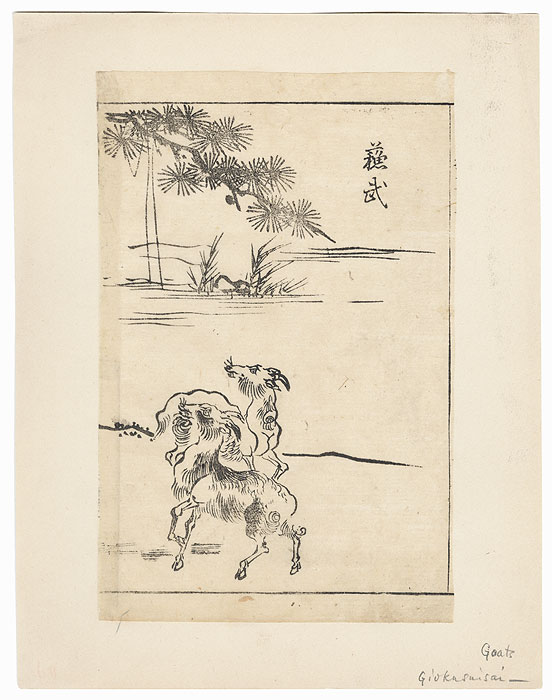 Goats, 1767 by Gyokusuisai (active 1767)