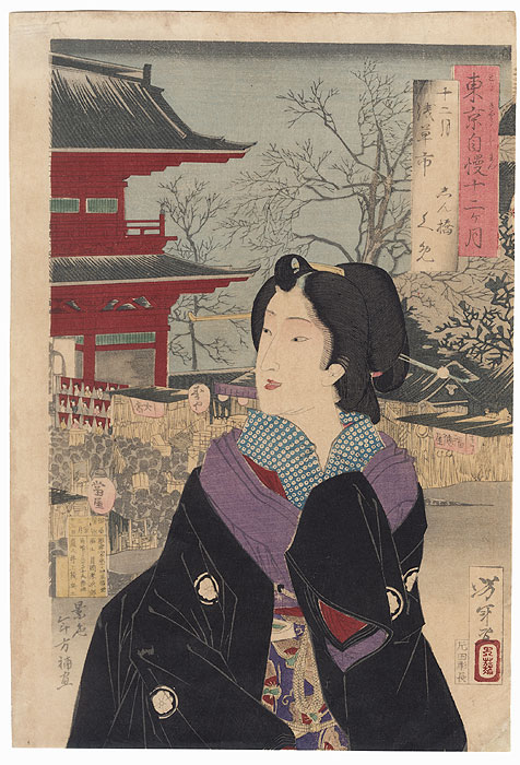 December: Kume of Shinbashi at the Year-end Festival at Asakusa, First Edition by Yoshitoshi (1839 - 1892)