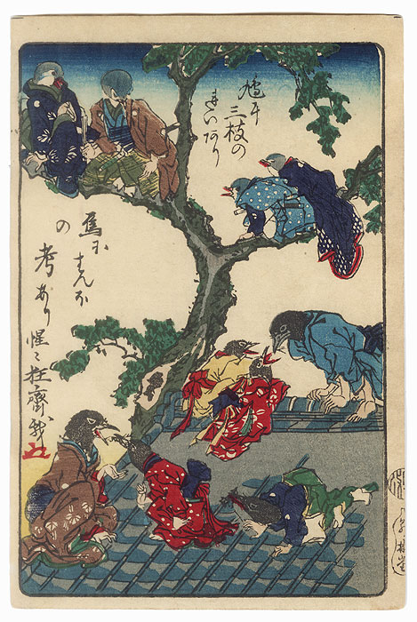 It Is Important to Have Good Manners by Kyosai (1831 - 1889)