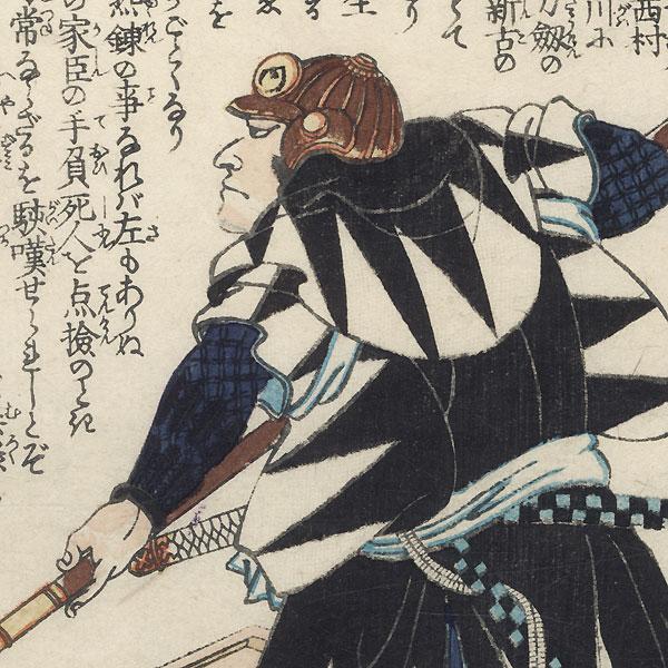 The Syllable Mo: Okuda Tadaemon Fujiwara no Yukitaka by Yoshitora (active circa 1840 - 1880)
