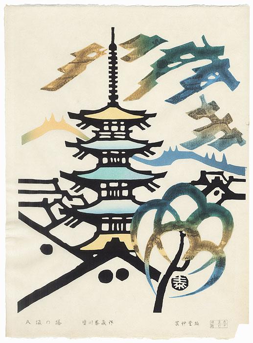 Yasaka Pagoda by Taizo Minagawa (1917 - 2005)
