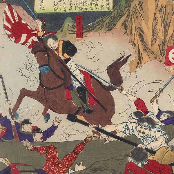Chronicle of the War at Kagoshima, 1877 by Chikanobu (1838 - 1912)