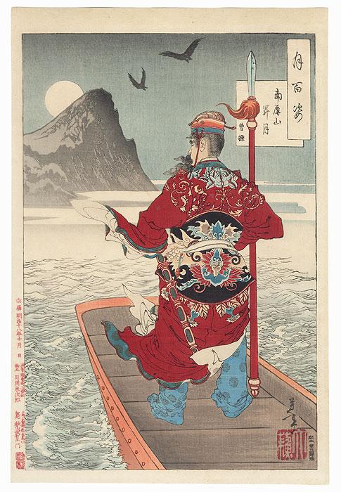 Rising Moon over Mount Nanping by Yoshitoshi (1839 - 1892)