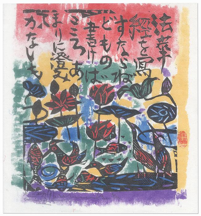 Birds and Lotuses by Munakata (1903 - 1975)