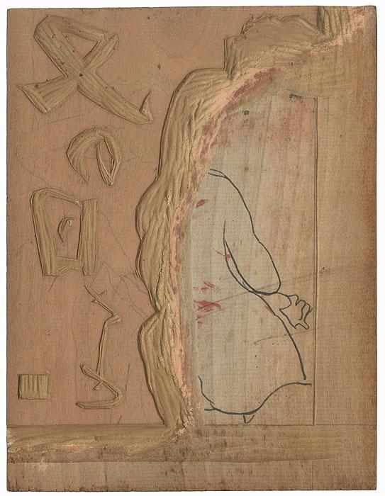 Seated Nude Printing Block by Aota Kenzo (born 1945)