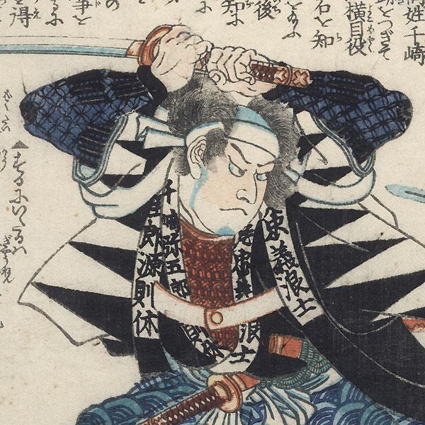 The Syllable To: Senzaki Yagoro Minamoto no Noriyasu by Yoshitora (active circa 1840 - 1880)