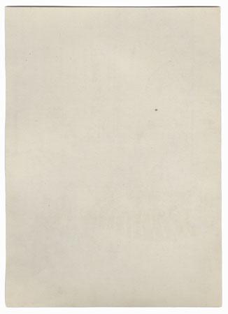 Usugumo, Chapter 19, 1854 by Toyokuni III/Kunisada (1786 - 1864)