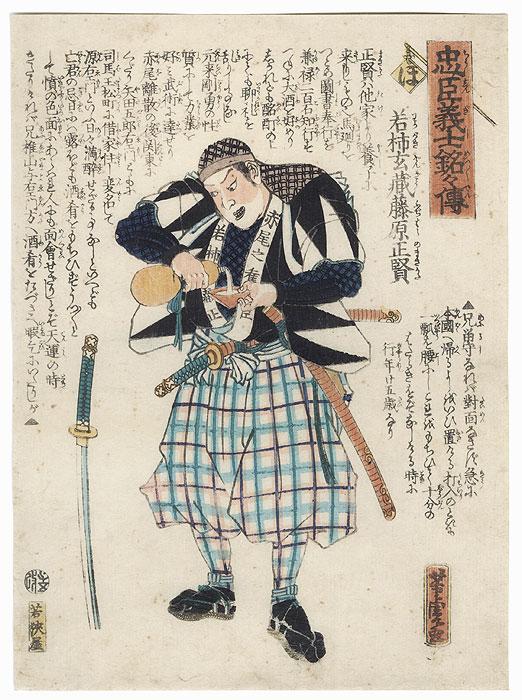 The Syllable Ho: Wakagaki Genzo Fujiwara no Masakata by Yoshitora (active circa 1840 - 1880)