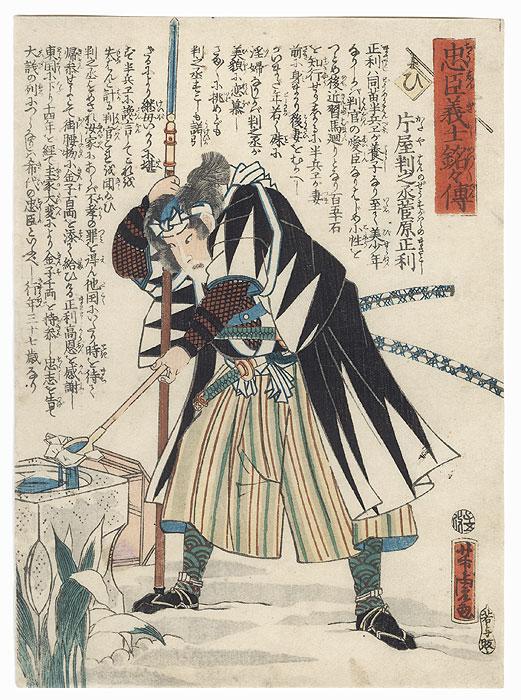 The Syllable Hi: Kataya Hannojo Sugawara no Masatoshi by Yoshitora (active circa 1840 - 1880)