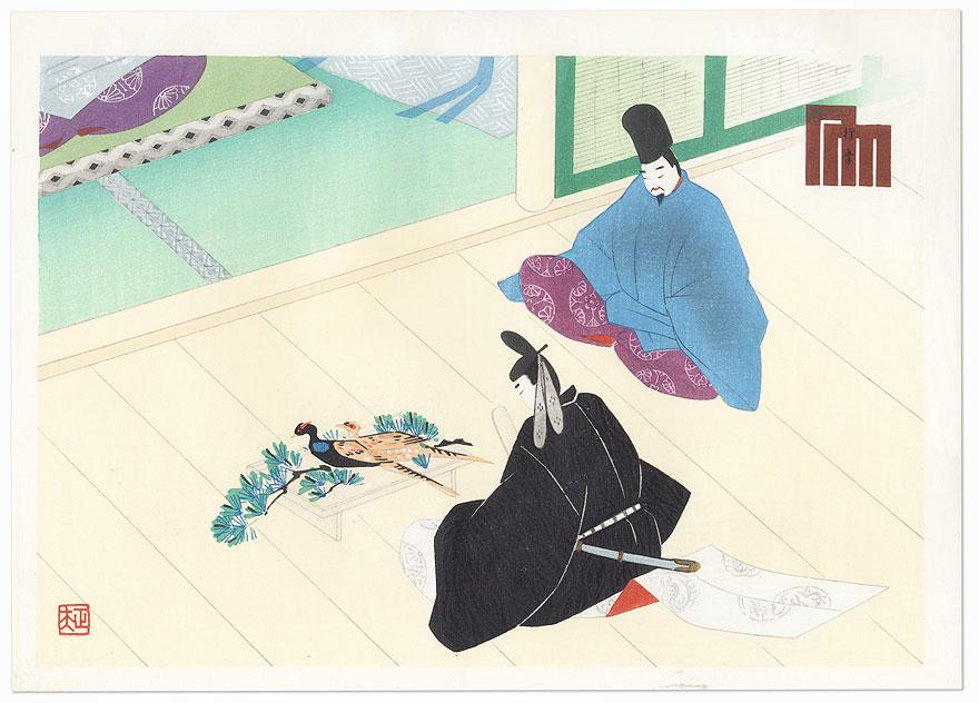 Miyuki (The Imperial Visit), Chapter 29 by Masao Ebina (1913 - 1980)