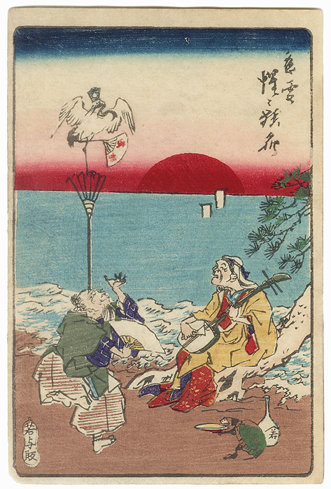 A Comical Version of the Noh Play Takasago by Kyosai (1831 - 1889)