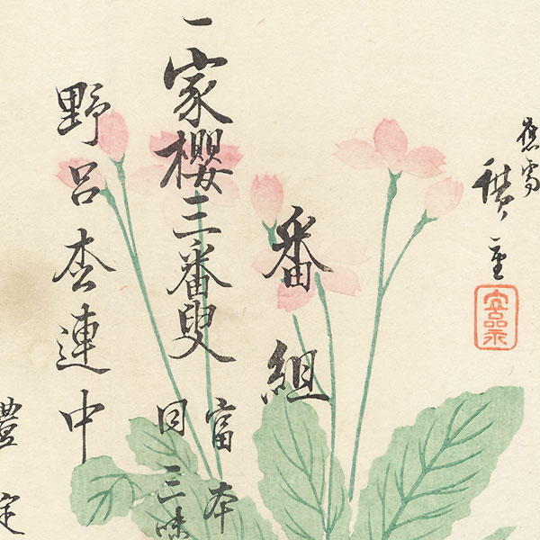 Drastic Price Reduction Moved to Clearance, Act Fast! by Hiroshige III (1843 - 1894)