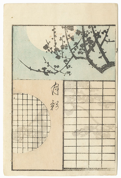 Offered in the Fuji Arts Clearance - only $24.99! by Hiroshige II (1826 - 1869)