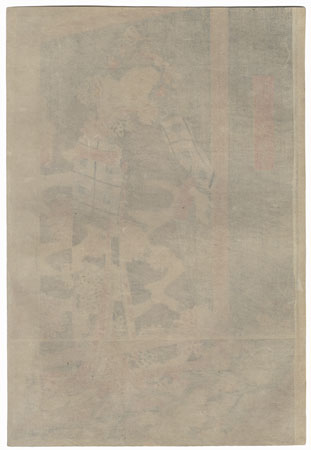 Beauty in a Window, 1857 by Toyokuni III/Kunisada (1786 - 1864)