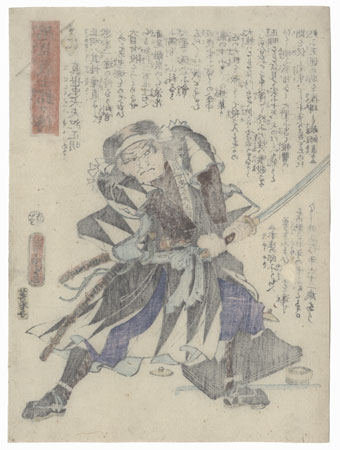 The Syllable Ni: Mase Chudayu Ki no Masaakira by Yoshitora (active circa 1840 - 1880)