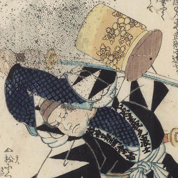 The Syllable Shi: Okajima Yasoemon Fujiwara no Tsuneki by Yoshitora (active circa 1840 - 1880)