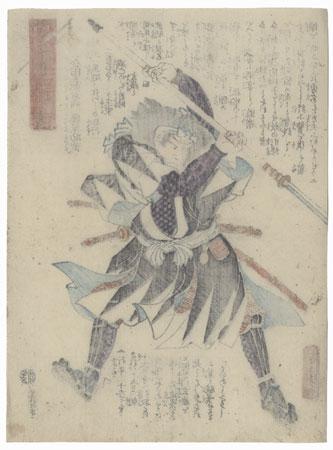 The Syllable Na: Oboshi Seizaemon Fujiwara Nobukiyo by Yoshitora (active circa 1840 - 1880)