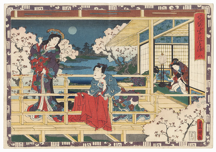 Hana-no-en, Chapter 8 by Toyokuni III/Kunisada (1786 - 1864)