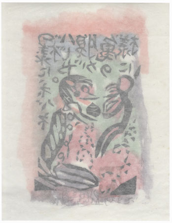 Parent and Child by Munakata (1903 - 1975)