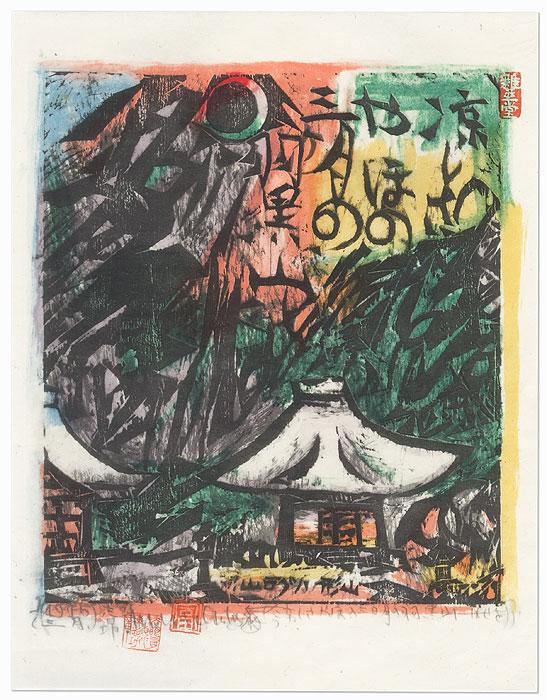 Crescent Moon at Mount Haguro by Munakata (1903 - 1975)