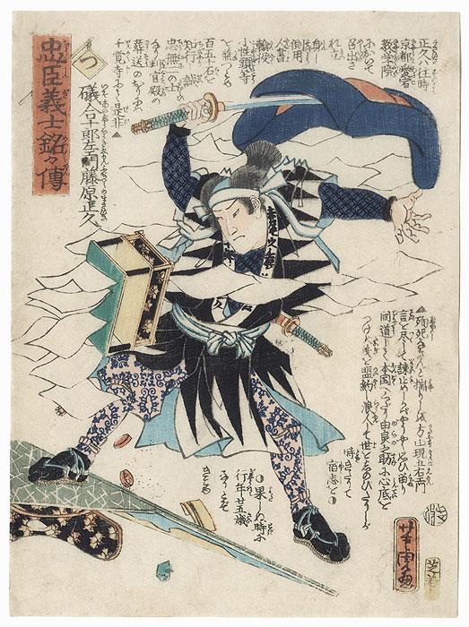 The Syllable Tsu: Isoai Jurozaemon Fujiwara no Masahisa by Yoshitora (active circa 1840 - 1880)