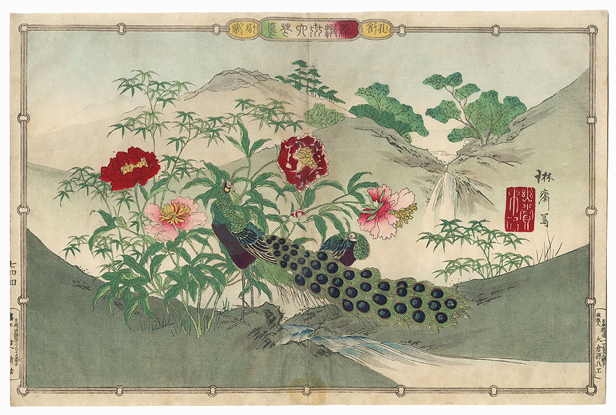 Peacock and Blossoms by Rinsai (1847 - ?)