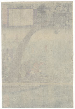 Bajie (Cho Hakkai) Throws a Pebble into the Heaven-Reaching River, 1865 by Yoshitoshi (1839 - 1892)