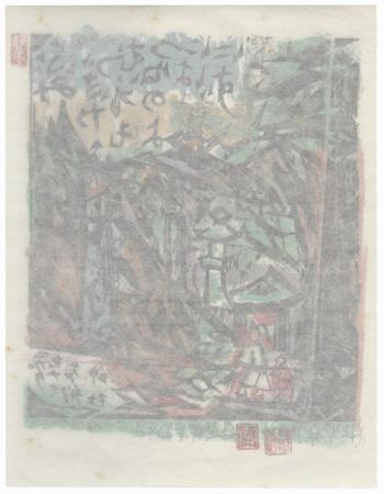 Iwafune Shrine by Munakata (1903 - 1975)