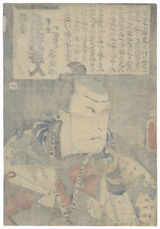 Man in a Fan Print Kimono, 1859 by Toyokuni III/Kunisada (1786 - 1864)