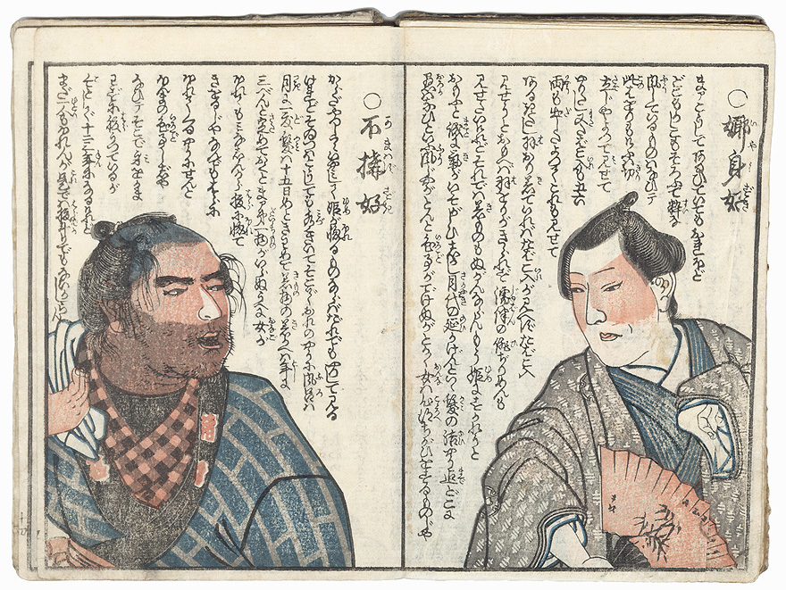 Expressive Faces Book with 28 Woodblocks Portraits by Meiji era artist (unsigned)