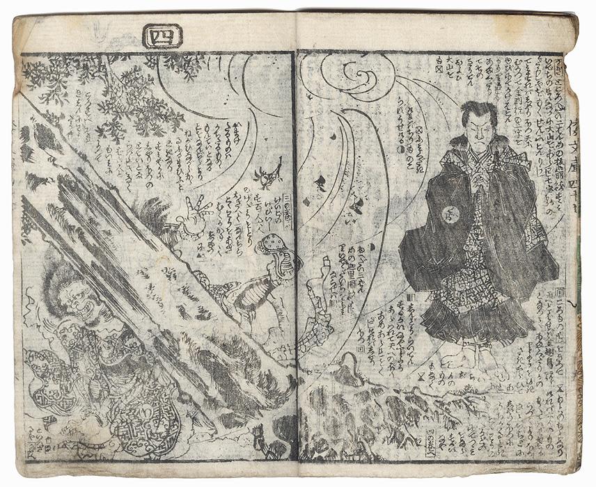Beauties and Angry Warrior Diptych Book Set, 1847 - 1852 by Toyokuni III/Kunisada (1786 - 1864) and Kunisada II (1823 - 1880)