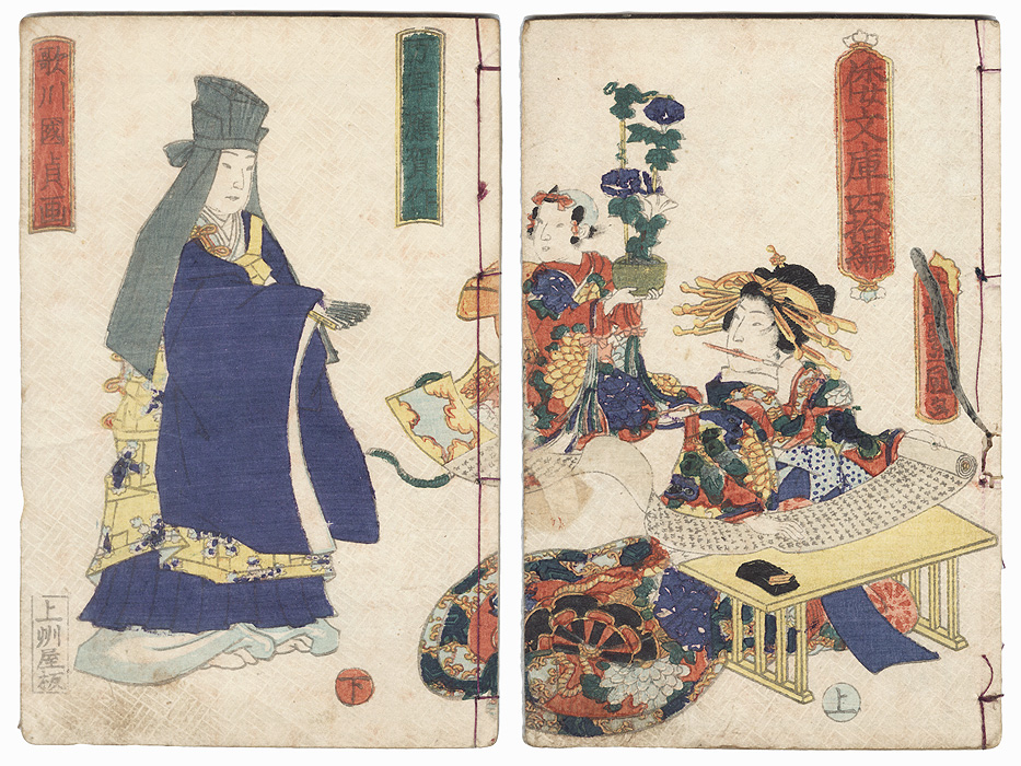 Priest and Courtesan Writing a Letter Diptych Book Set, 1857 by Toyokuni III/Kunisada (1786 - 1864) and Kunisada II (1823 - 1880)