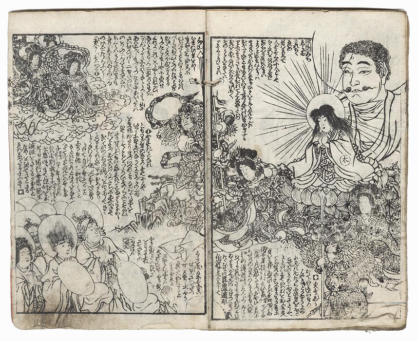 Beauty with a Bow and Arrow Diptych Book Set, 1847 - 1852 by Toyokuni III/Kunisada (1786 - 1864) and Kunisada II (1823 - 1880)