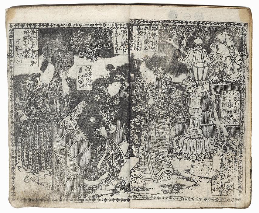 Nobleman and Beauty Arranging Her Hair Diptych Book Set, 1847 - 1852 by Toyokuni III/Kunisada (1786 - 1864) and Kunisada II (1823 - 1880)