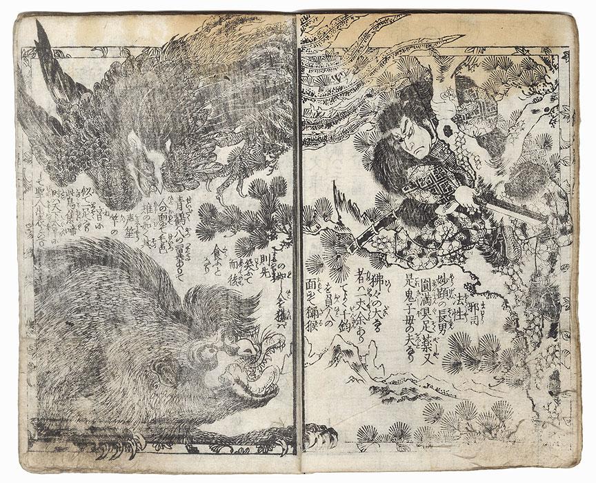 Seated Priest Illustrated Book, 1854 by Toyokuni III/Kunisada (1786 - 1864) and Kunisada II (1823 - 1880)