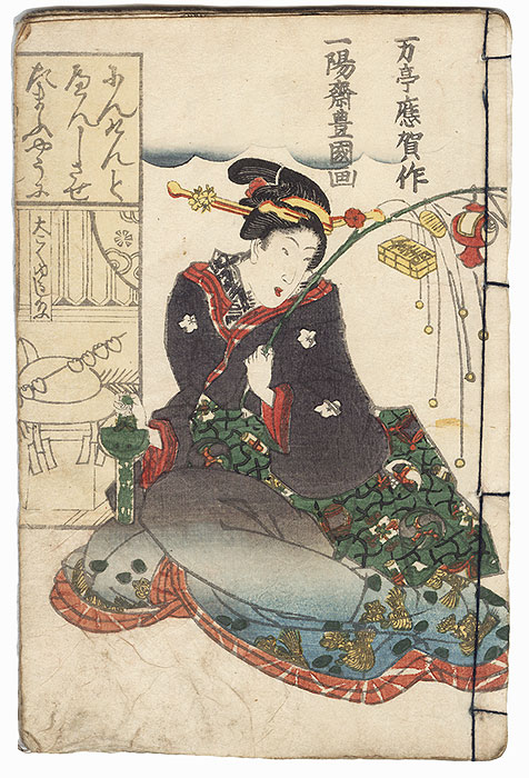 Beauty with a New Year's Decoration Illustrated Book, 1847 - 1852 by Toyokuni III/Kunisada (1786 - 1864)