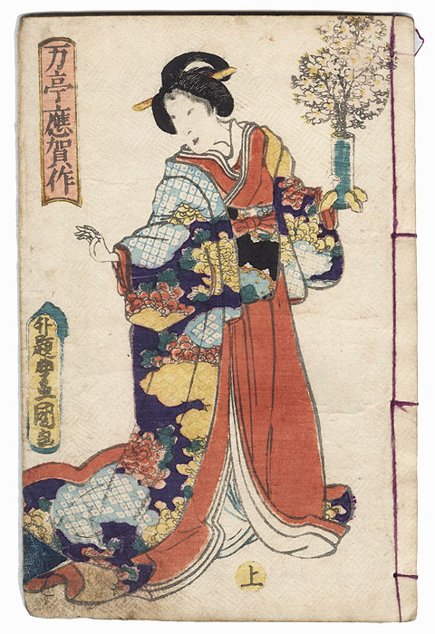Beauty with a Vase of Cherry Blossoms Illustrated Book, 1847 - 1852 by Toyokuni III/Kunisada (1786 - 1864)