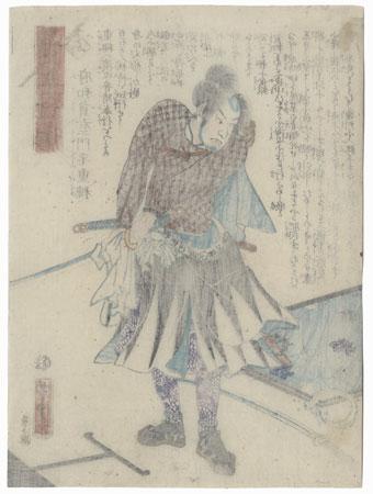 The Syllable Fu: Fuwa Kazuemon Taira no Shigetane by Yoshitora (active circa 1840 - 1880)