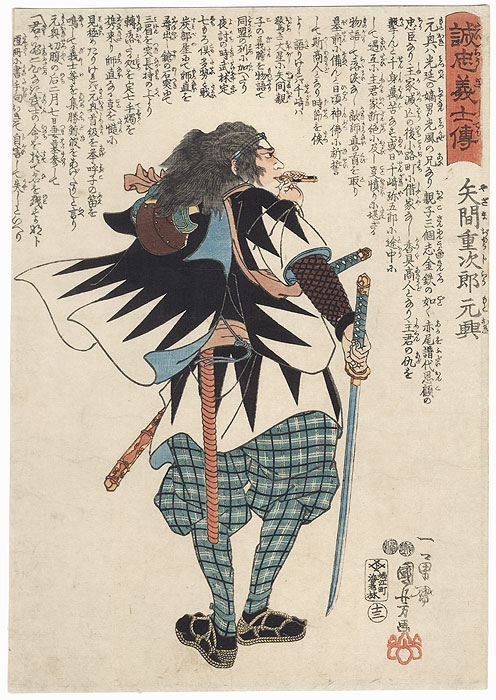 Yazama Jujiro Moto-oki by Kuniyoshi  (1797 - 1861)