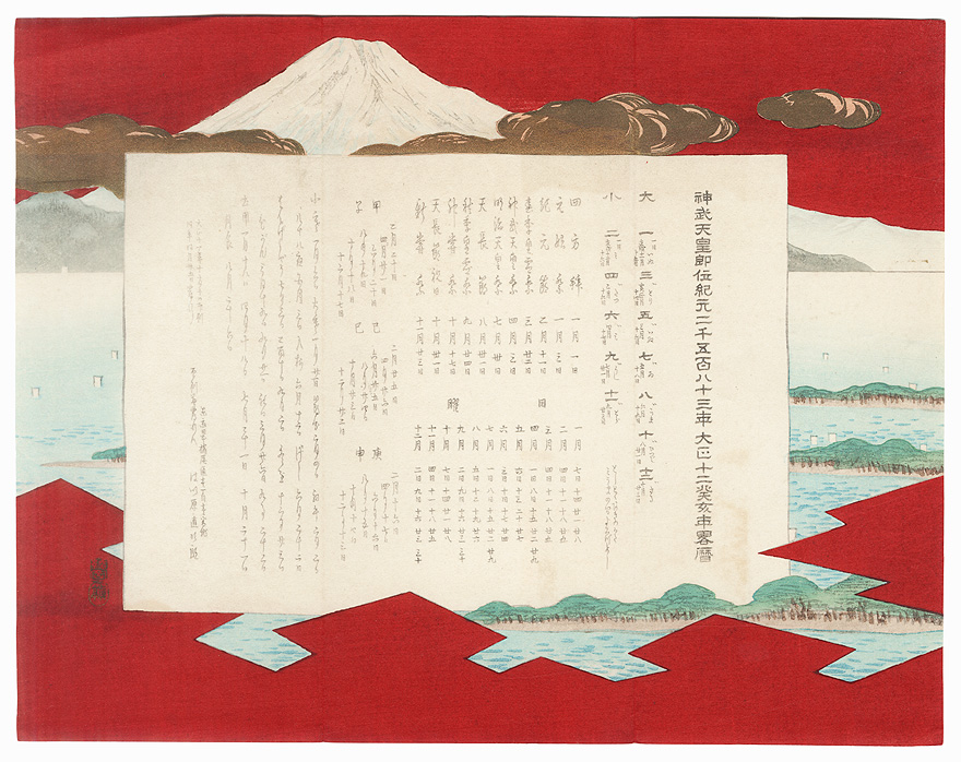 Calendar with Mt. Fuji, 1923 by Taisho era artist (not read)