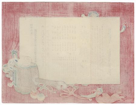 Calendar with Daikoku's Magic Mallet, 1900 by Ayoka Yushin (1846 - 1910)