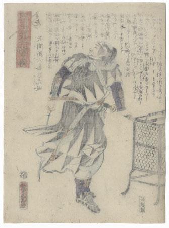 The Syllable Ta: Yazama Shinroku Fujiwara no Mitsukaze by Yoshitora (active circa 1840 - 1880)