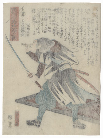 The Syllable Ma: Kurahashi Gensuke Kiyowara no Takeyuki by Yoshitora (active circa 1840 - 1880)