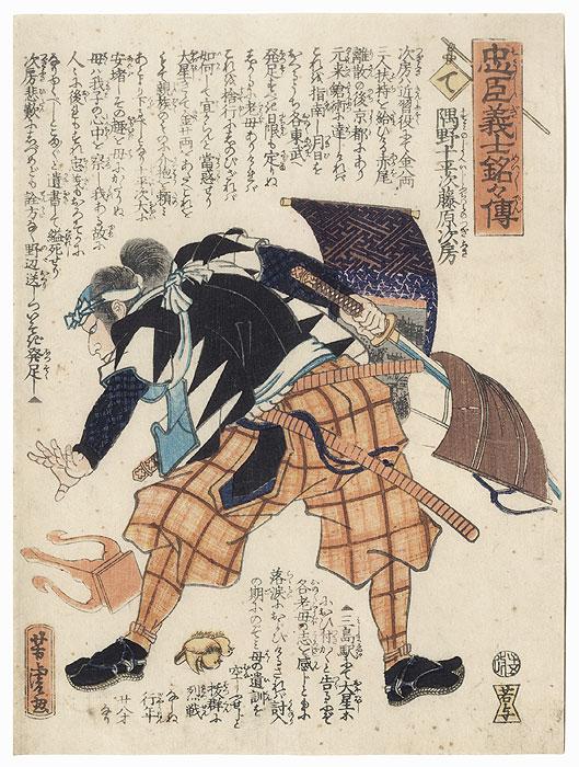 The Syllable Te: Sumino Juheiji Fujiwara no Tsugifusa by Yoshitora (active circa 1840 - 1880)
