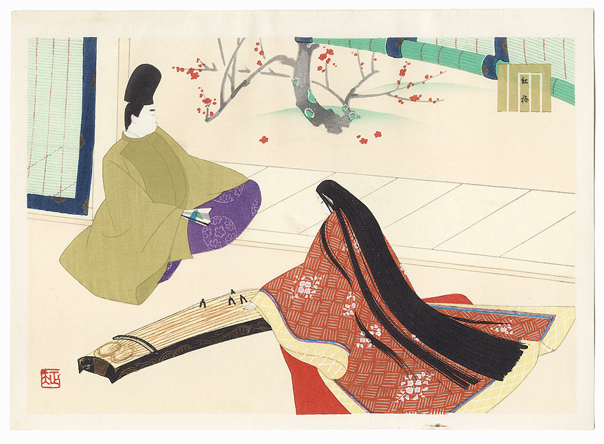 Kobai (The Red Plums), Chapter 43 by Masao Ebina (1913 - 1980)